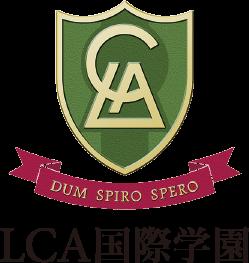 LCA国際学園
